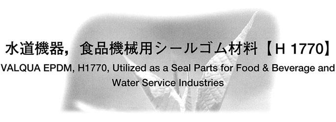 水道機器タイトル画像