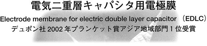 電気二重層キャパシタタイトル画像