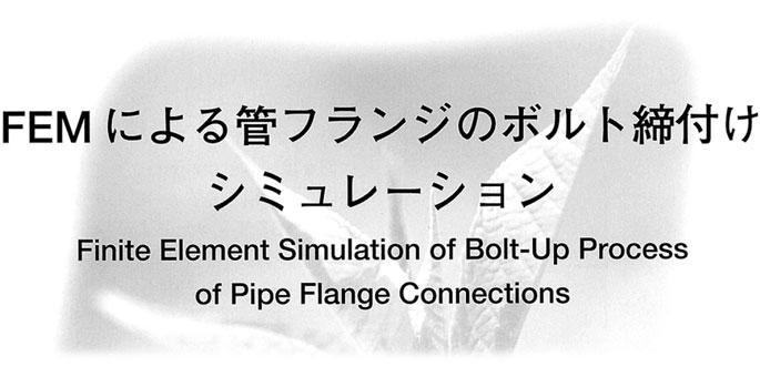 FEMによる管フランジタイトル画像