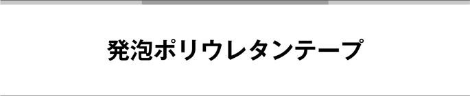 発泡ポリウレタンテープ(長い)