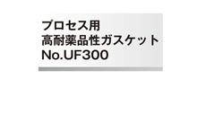 プロセス用高耐薬品性ガスケットNo.UF300(アイキャッチ)