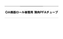 OA機器ロール被覆用-薄肉PFAチューブ(アイキャッチ)