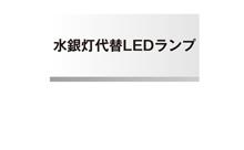 水銀灯代替LEDランプ(アイキャッチ)