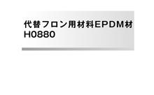 代替フロン用材料EPDM材(アイキャッチ)