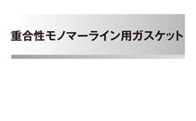 重合性モノマーライン用ガスケット(アイキャッチ)