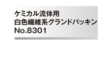ケミカル流体用白色繊維系(アイキャッチ)No