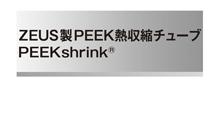 ZEUS製PEEK熱収縮チューブ(アイキャッチ)