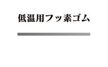 低温用フッ素ゴム(アイキャッチ)