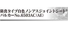 防食タイプ白色ノンアスジョイントシート(アイキャッチ)