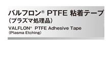 バルフロン®-PTFE-粘着テープ(アイキャッチ)