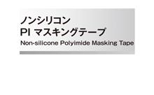 ノンシリコンPI-マスキングテープ(アイキャッチ)
