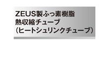 ZEUS製ふっ素樹脂熱収縮チューブ(アイキャッチ)