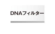DNAフィルターアイキャッチ