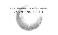 バルカーNo.6234アイキャッチ