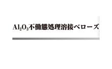 A1₂O₃不働態アイキャッチ