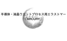 ARCURYアイキャッチ