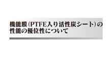 PTFE入り活性炭シートアイキャッチ