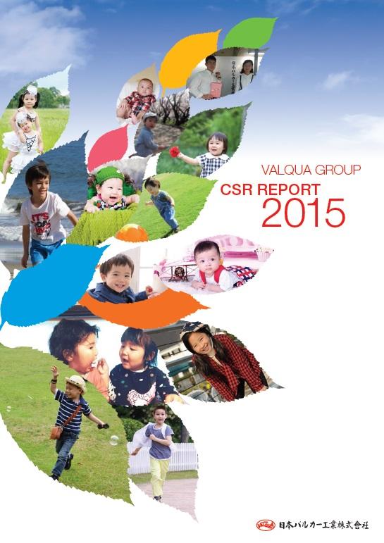 csr2015-1